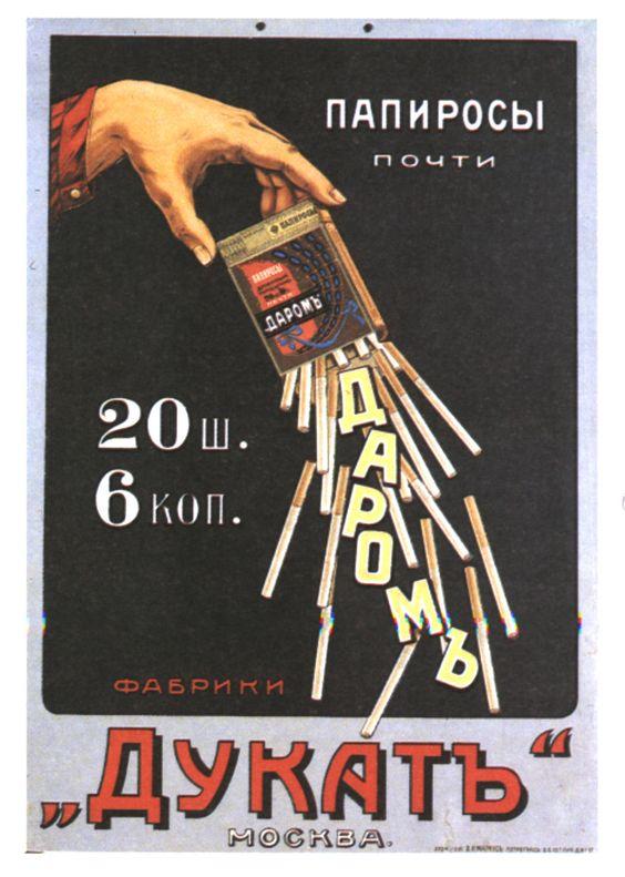 Рекламные плакаты позапрошлой страны Плакат, Прошлое, Не реклама, Длиннопост
