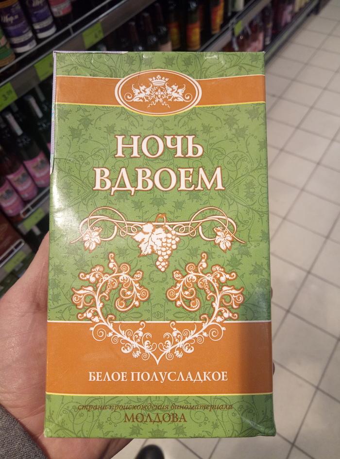 Когда помощь рядом) Минск, Алкоголь, Прикол, Загадка