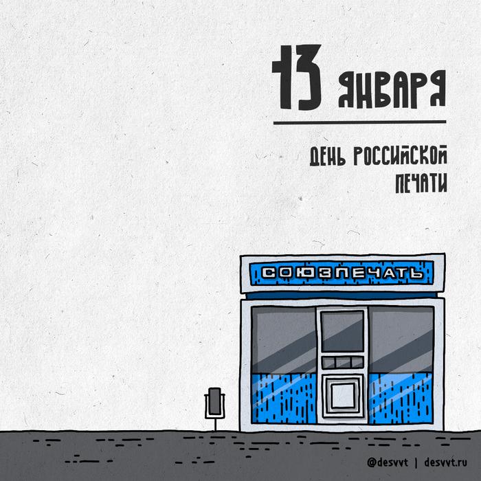 (044/366) 13 января день российской печати ПроектКалендарь2, Рисунок, Иллюстрации, Газеты, Печать, Пресса, Ведомости