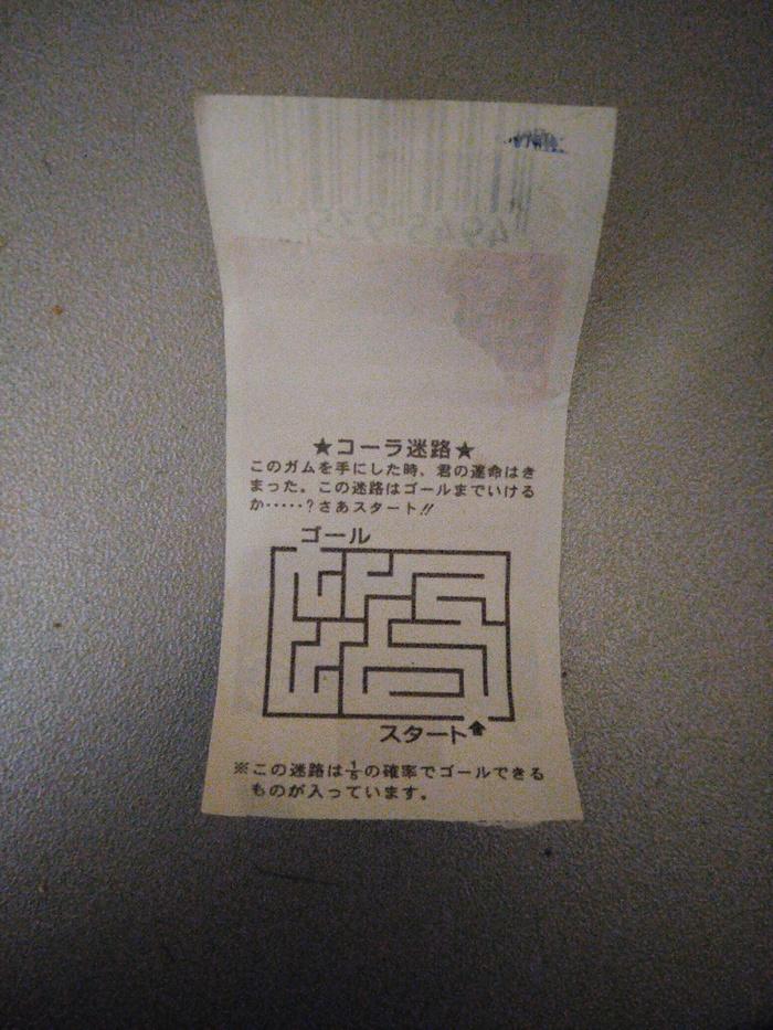Японская жвачка. Найди выход. Япония, Жвачка, Лабиринт, Безысходность, Длиннопост