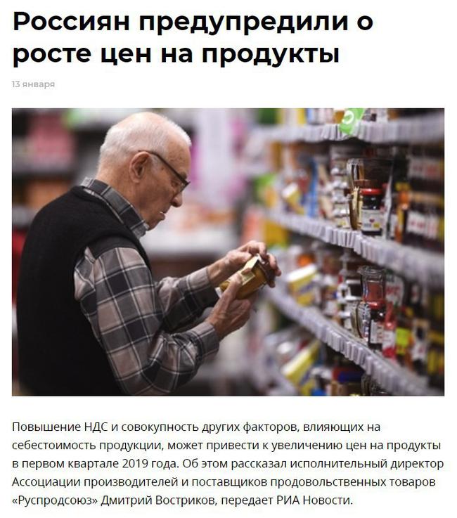 Если сейчас не поднять цены на продукты, то завтра это сделают солдаты НАТО Продукты, Цены, Рост цен, Политика, НАТО, Вброс