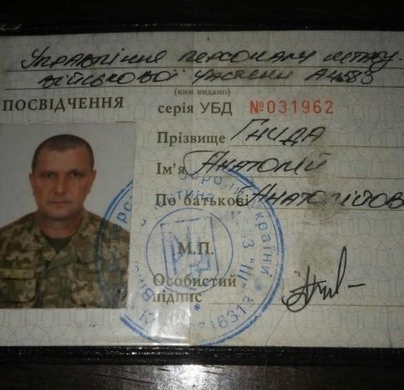 Говорят, что стандартное удостоверение ВСУшника. Украина, ВСУ, Политика, Юмор
