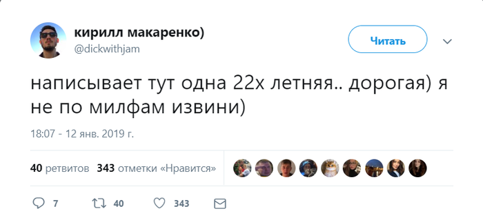 To old - Слишком старая) Twitter, Старость, To old