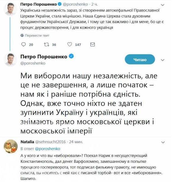 Ну, за воскресенье! Украина, Петр Порошенко, Православие, Русофобия, Политика, Социальные сети, Длиннопост