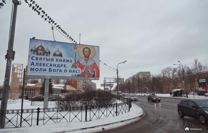 Не спасёт и не сохранит ДТП, Санкт-Петербург, Религия, Россия, Длиннопост