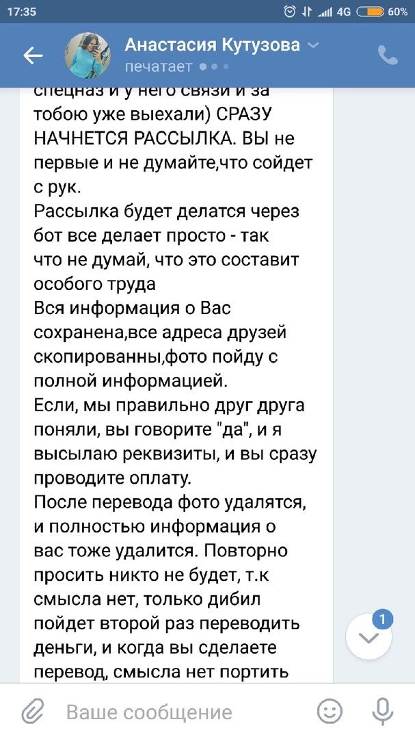 Накажем шантажистку Шантаж, ВКонтакте, Длиннопост, Интим, Вымогательство