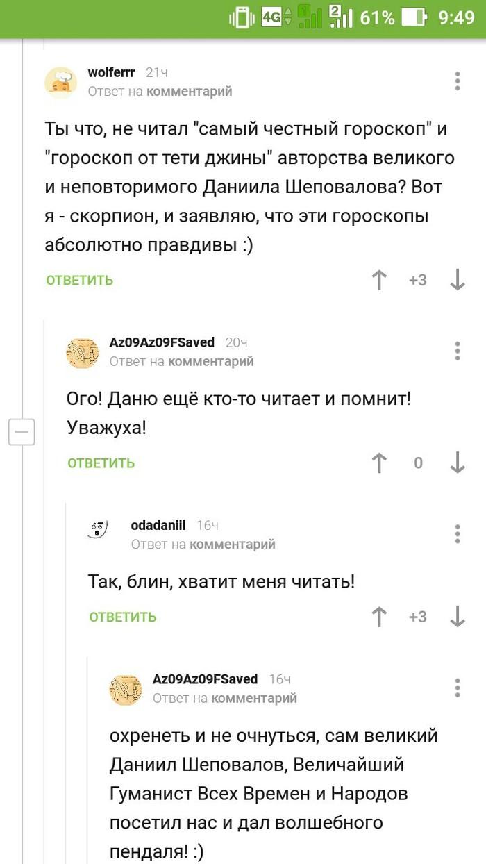Автор рядом Комментарии, Гороскоп, Скриншот