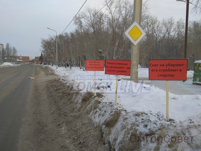 Три билборда на краю Омска