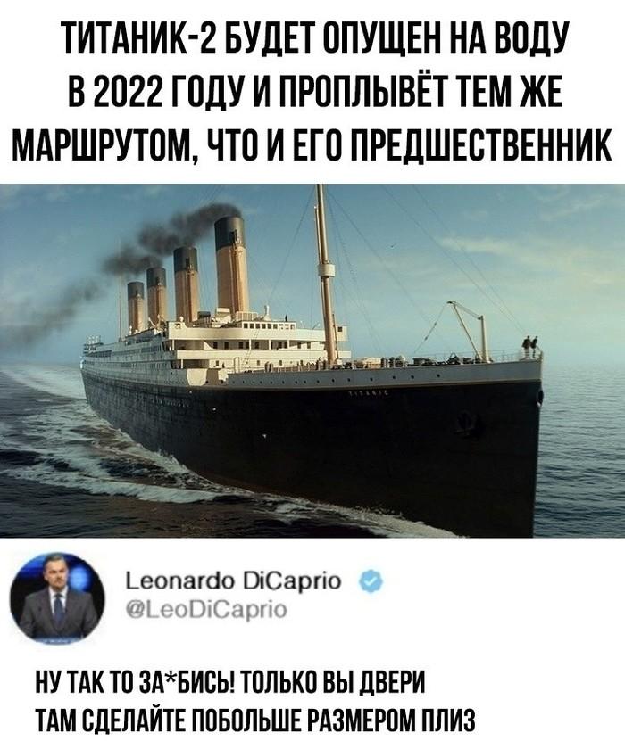 Ди Каприо оценил