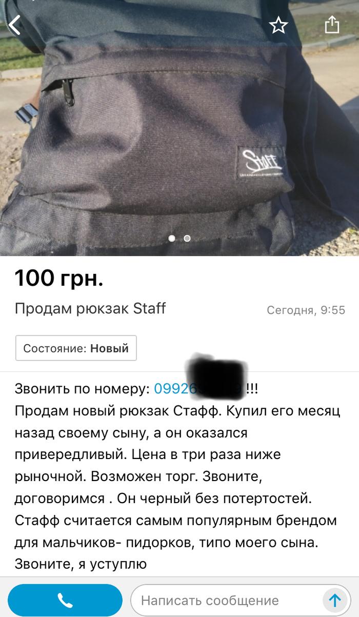 Объявление о продаже рюкзака