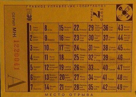 Жизнь под знаком «Спортлото». Как советский народ играл в азартную игру. Спортлото, Спортлото 82, СССР, Лотерея, Длиннопост