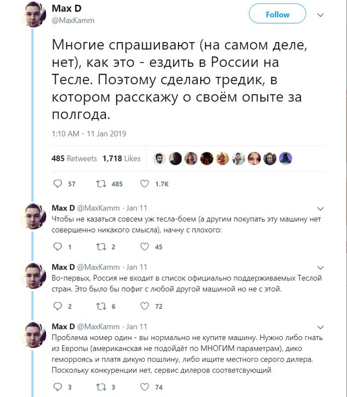 Tesla в России Tesla, Тред, Twitter, Длиннопост, Россия, Скриншот