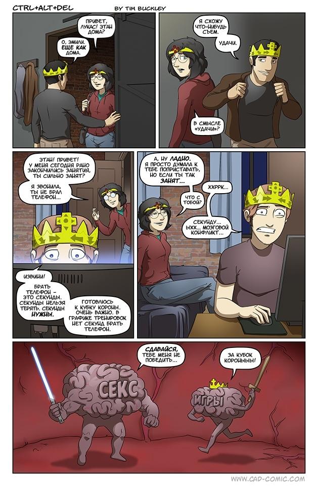 Зимавство часть 8 Комиксы, Ctrl Alt Del, Юмор, Дилемма