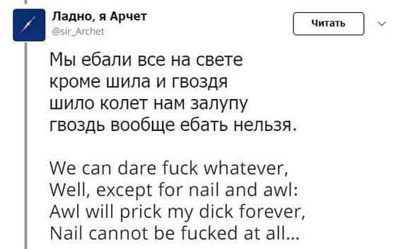 Русские частушки на английском Twitter, Скриншот, Частушки, Английский язык, Длиннопост