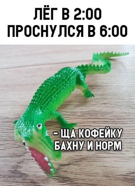 Мем №1