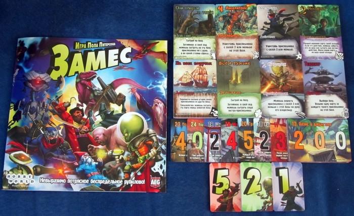 Замес - ниндзя на динозаврах против инопланетных зомби Настольные игры, Настолки, Замес, Длиннопост