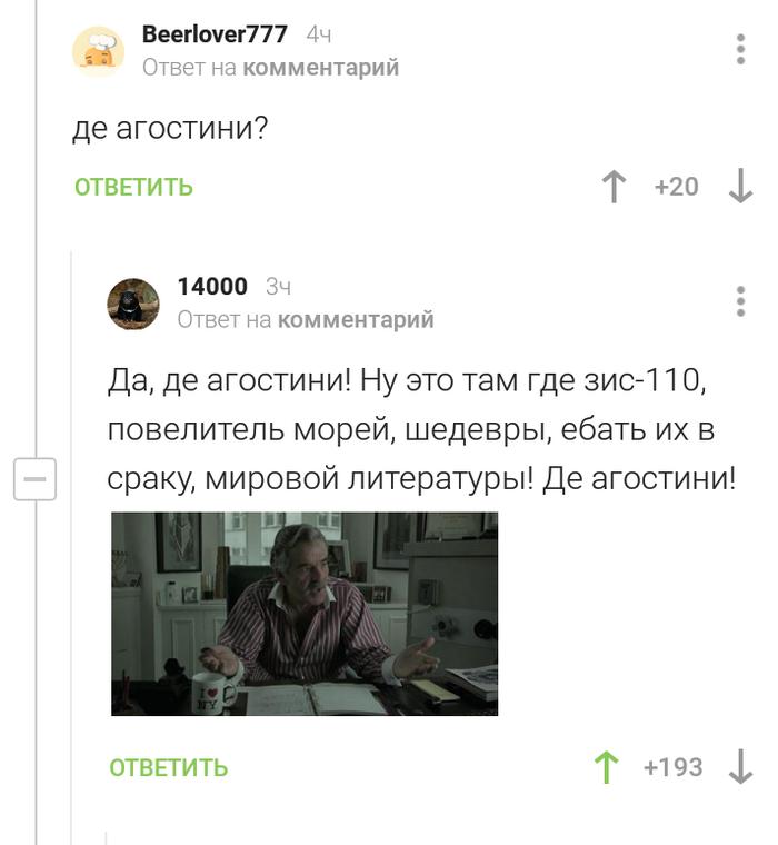 Де Агостини Скриншот, Деагостини, Мат, Комментарии на Пикабу