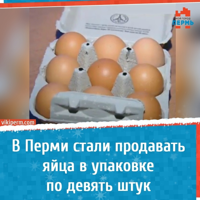 Предыстория популярности яйца Яйца, Instagram, Пермь