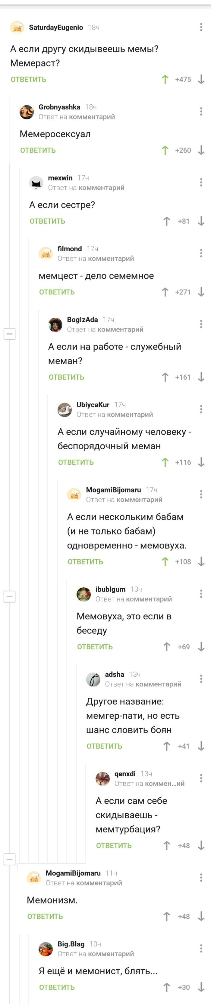 Любителям мемасиков посвящается) Мемы, Комментарии на Пикабу, Длиннопост, Скриншот, Комментарии