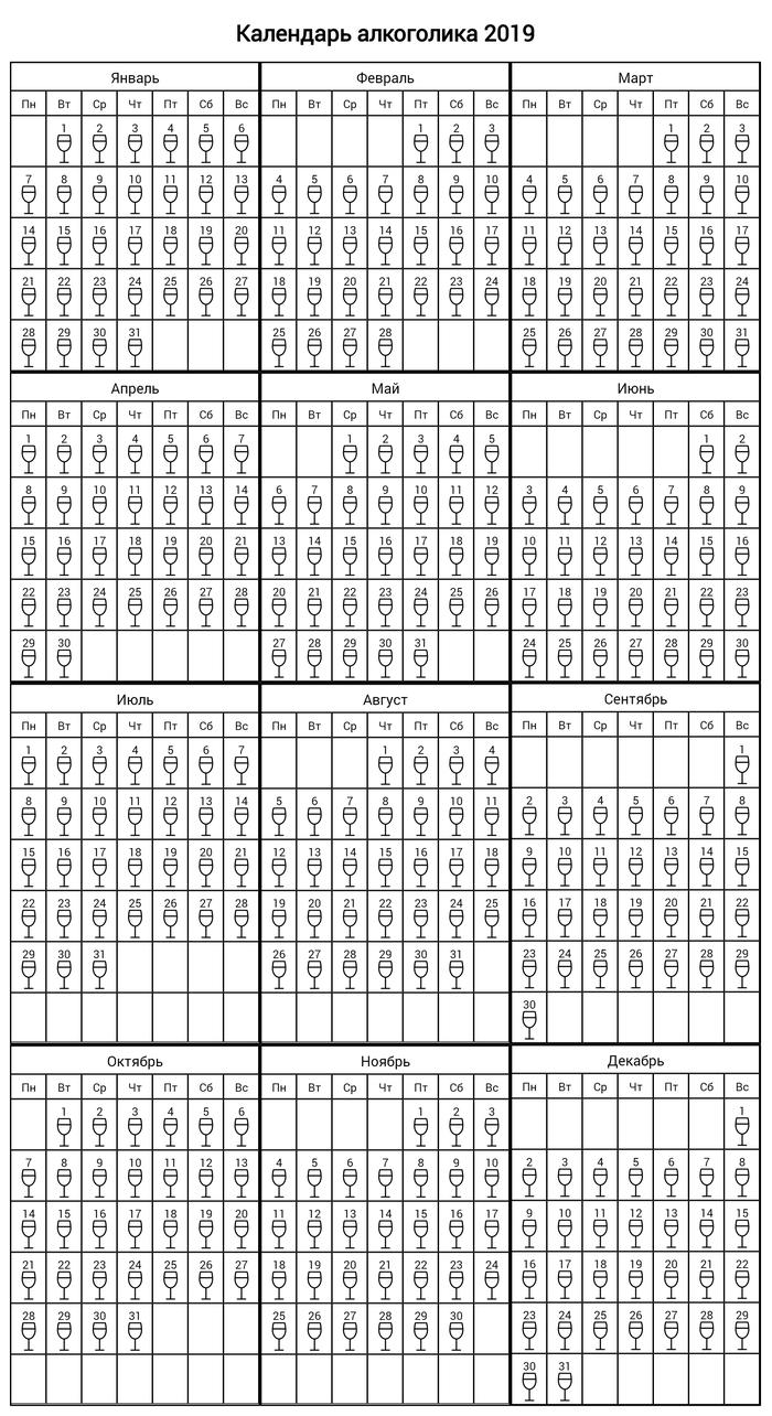 Календарь алкоголика 2019 Алкотрекер, Календарь, Календарь 2019, Алкоголь, Длиннопост