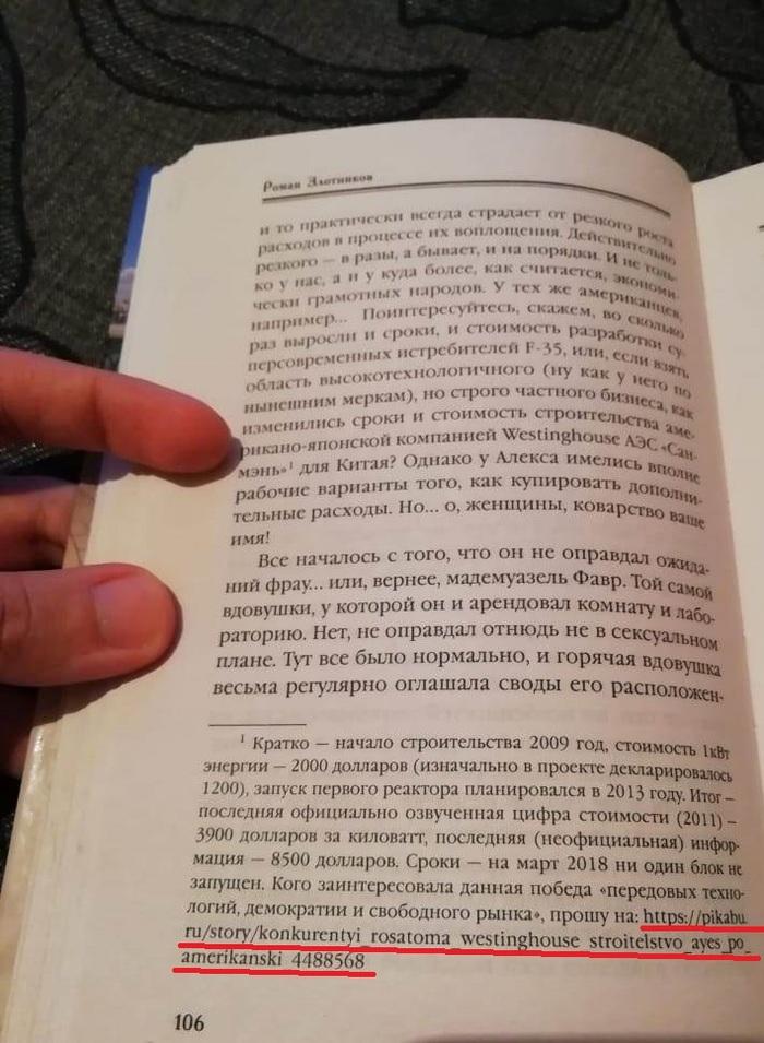 Пикабу авторитетный Книги, Находка, Удивительное, Пикабу