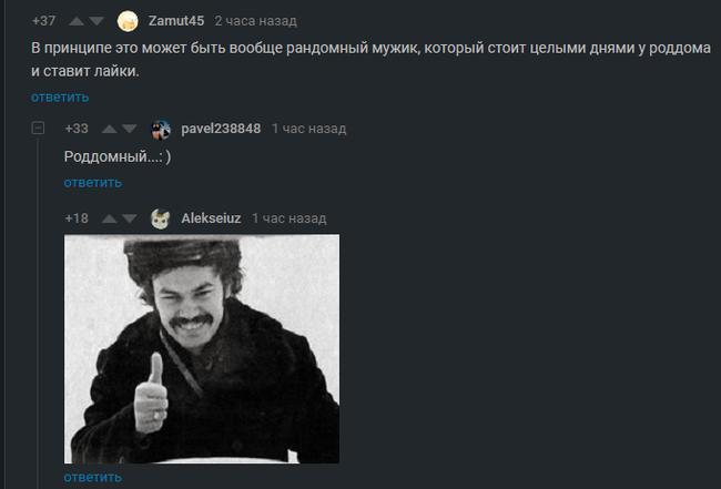 Роддомный мужик Комментарии, СССР, Комментарии на Пикабу, Ретро фото, Роддом