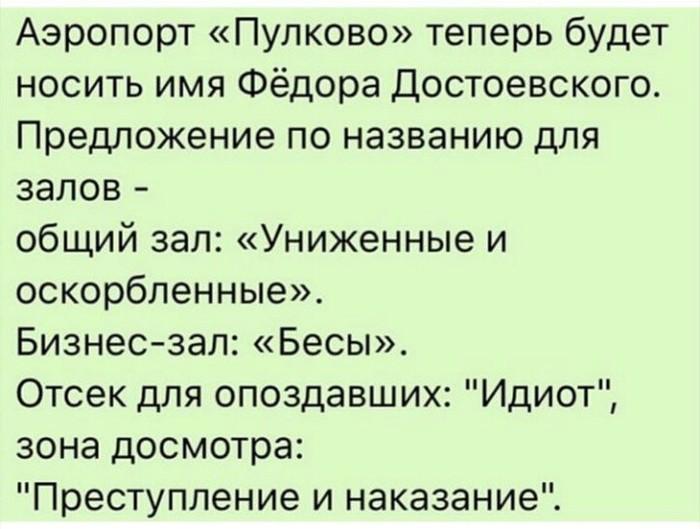 Новое имя аэропорта Пулково