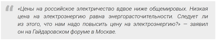 Чубайс назвал цены на электричество в РФ неоправданно низкими Общество, Россия, Чубайс, Электроэнергетика, Электричество, Рост цен, Ridus, Правительство