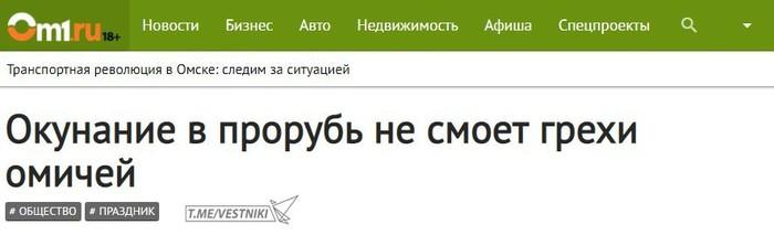 Если вся Россия – это компьютерная игра, то Омск – это Dark Souls Заголовок, Омск, Dark Souls