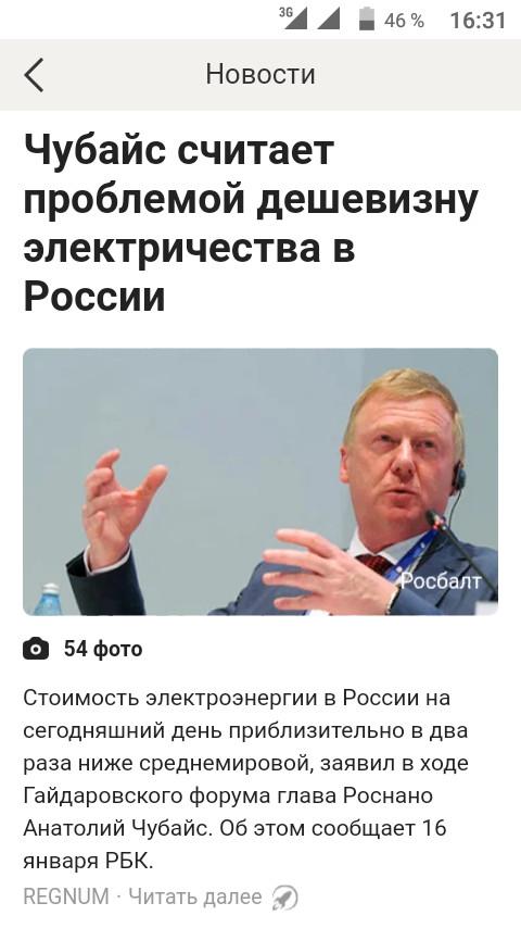 Проблема. Политика, Чубайс, Тварь, Электричество, Проблема России