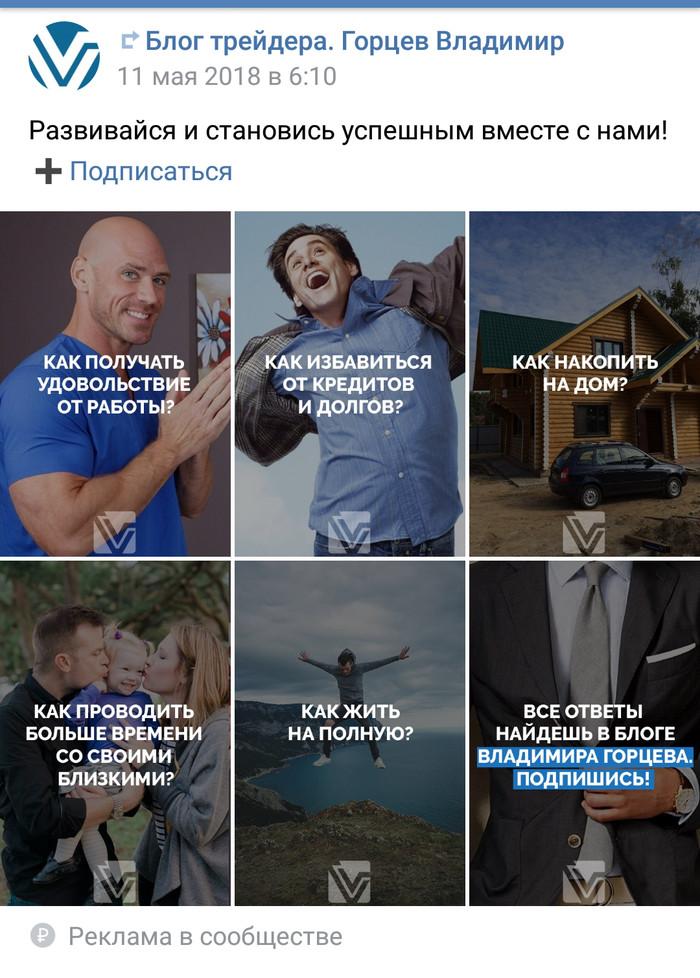 Грамотная реклама - залог успеха! Реклама, Лысый из браззерс, Вконтакте, Тонкий юмор, Юмор