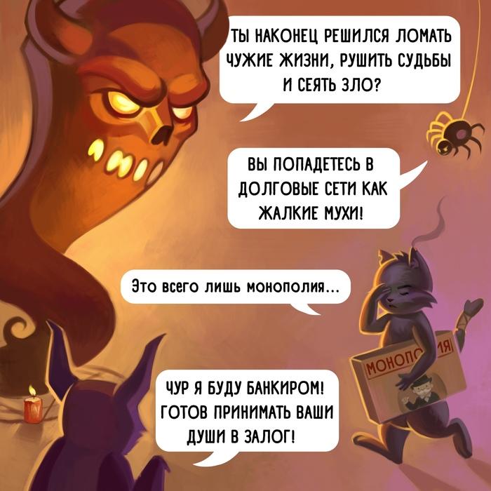 Друзья Дружба, Кот, Комиксы, Монополия, Игры, Уголек, Паук
