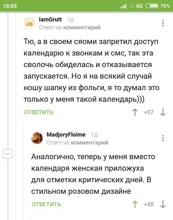 Когда нашел выход Скриншот, Комментарии на Пикабу, Календарь, Xiaomi