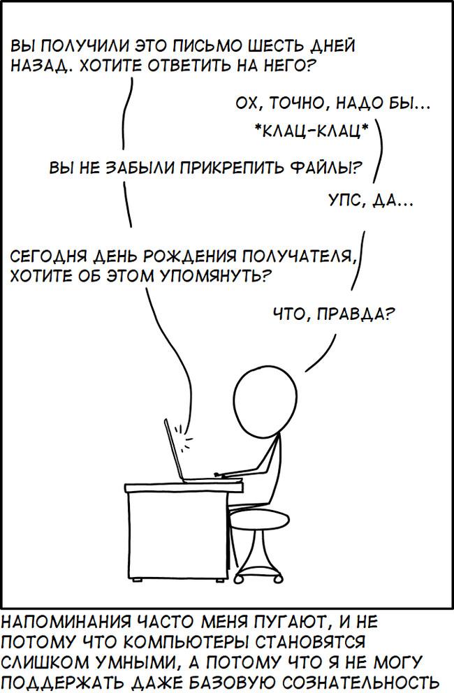 Напоминания XKCD, Письмо, Комиксы, Перевод