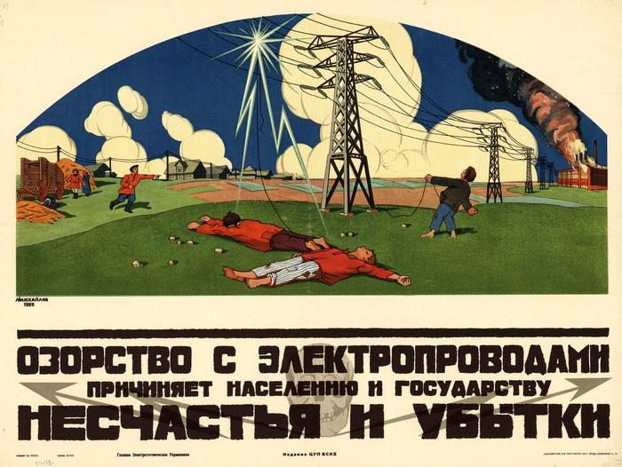 «Озорство с электропроводами причиняет населению и государству несчастья и убытки». СССР, 1925 Плакат, Советские плакаты, Плохое поведение, Озорство, Электричество, Лэп, Несчастье, Убытки