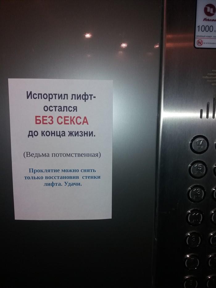 Потомственная ведьма Соседи, Лифт