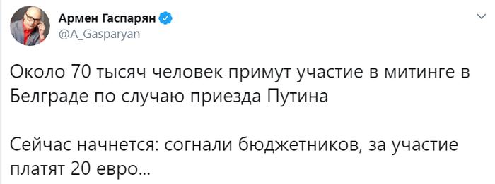 Завыли Политика, Путин, Twitter, Сербия, Пропаганда, Армен Гаспарян