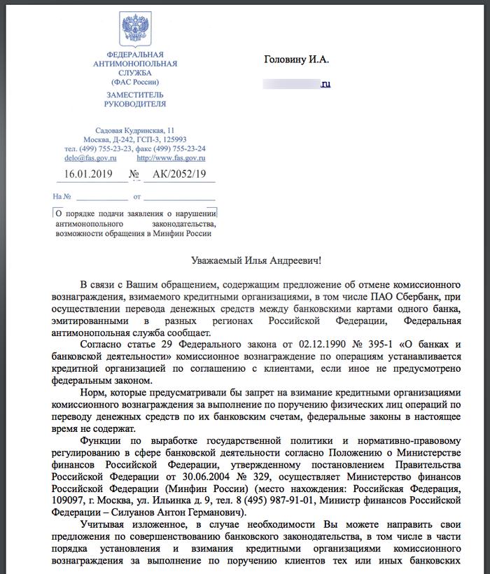 Обращение в ФАС по поводу комиссии в банках Банк, Комиссия, Фас, Обращение