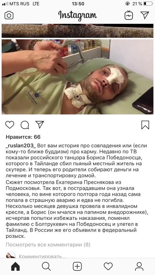 Настигла карма: сбежавший виновник ДТП был сбит пьяным байкером через 1,5 года Карма, Таиланд, Новости, Скриншот, Instagram