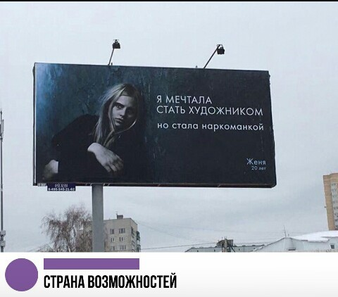 Живешь и радуешься Россия, Реклама