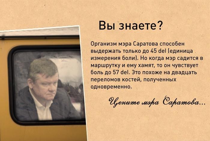 Мэр Саратова продолжает свой эксперимент по использованию общественного транспорта города. Саратов, Новости, Исаев, Лентач, Риа Новости