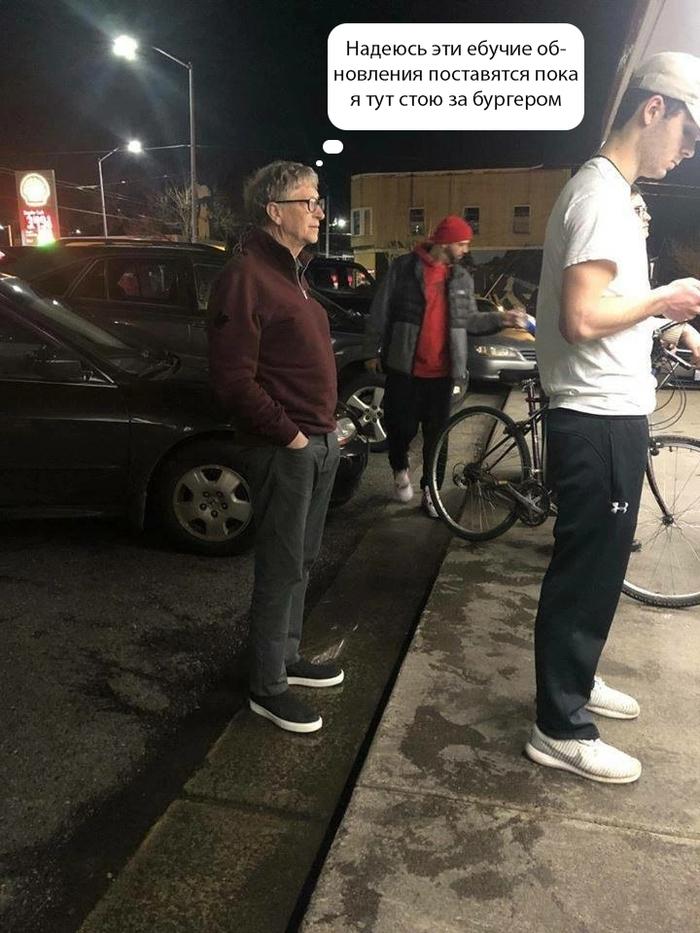 Билл Гейтс в очереди за бургером