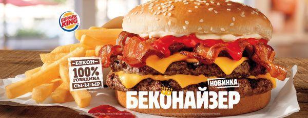 BreakingNews! или НДС ты почувствуешь в размере котлетки =) в Burger King Бургер, Бургер Кинг, Длиннопост, Жадность