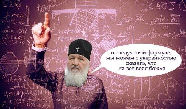 Патриарх Кирилл стал почетным профессором РАН Патриарх Кирилл, Профессор, Наука