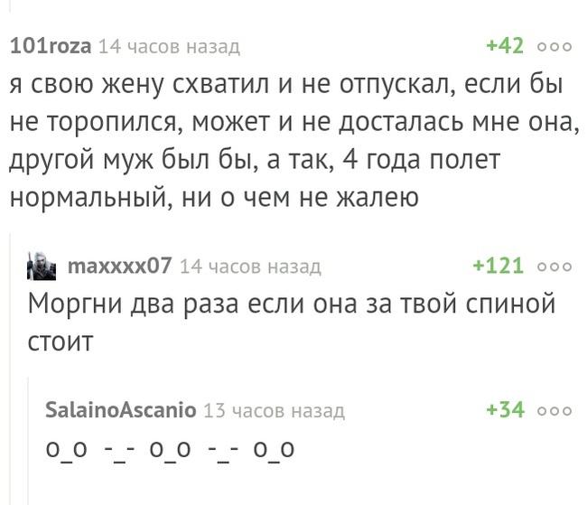 Пикабушники бдят Комментарии на Пикабу, Жена, Скриншот
