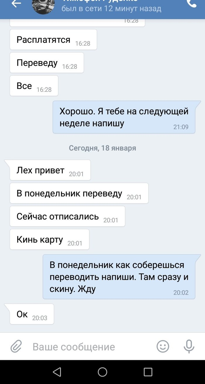Друг детства должен 10 тысяч рублей уже 3 года.Часть 4 Битва экстрасенсов, Долг, Должник