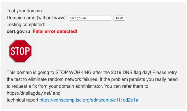 1 февраля 2019 года ваш сайт может перестать работать DNS, Интернет, Информационная безопасность, Длиннопост, Habrahabr
