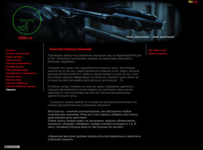 """Сайт с """"киллерами"""" в свободном доступе Киллер, Сайт, Убийство, Без рейтинга, Длиннопост"""