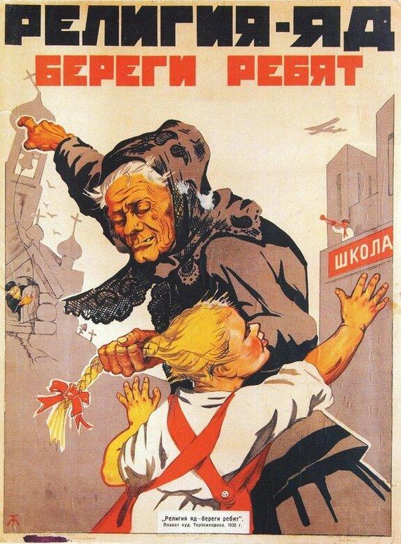 Интересно, а за публикацию старых плакатов можно присесть на кичу? Длиннопост, Политика, Религия, Антирелигия, Конституция, Агитационный плакат, СССР