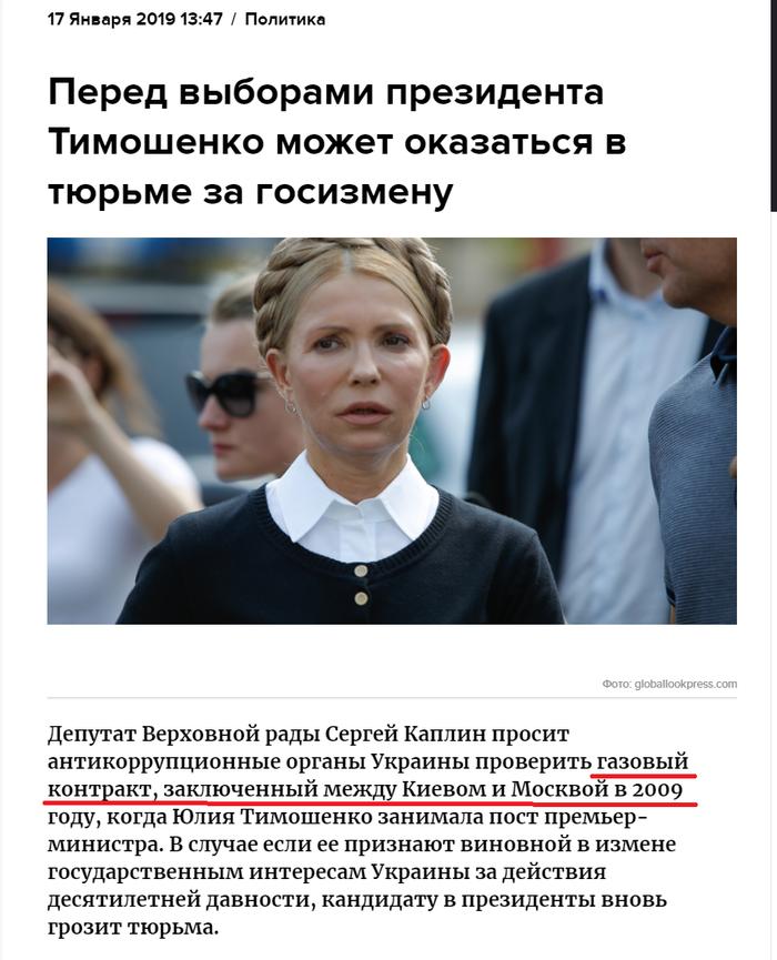 Таки зря выпускали? Украина, Политика, Выборы, Тимошенко, Россия, Экономика